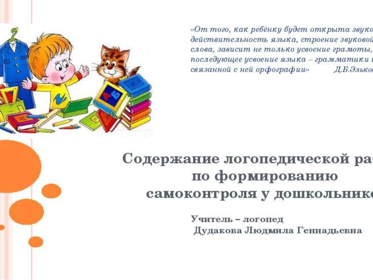 Содержание логопедической работы по формированию самоконтроля у дошкольников ...