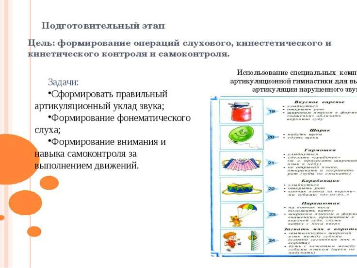 Подготовительный этап Цель: формирование операций слухового, кинестетического...