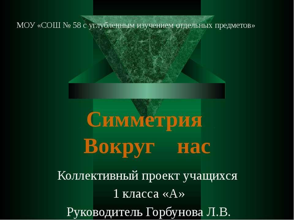 Коллективный проект учащихся 1 класса «А» Руководитель Горбунова Л.В. МОУ «СО...