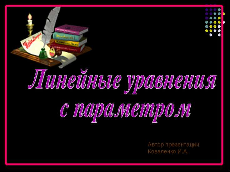 Автор презентации Коваленко И.А.