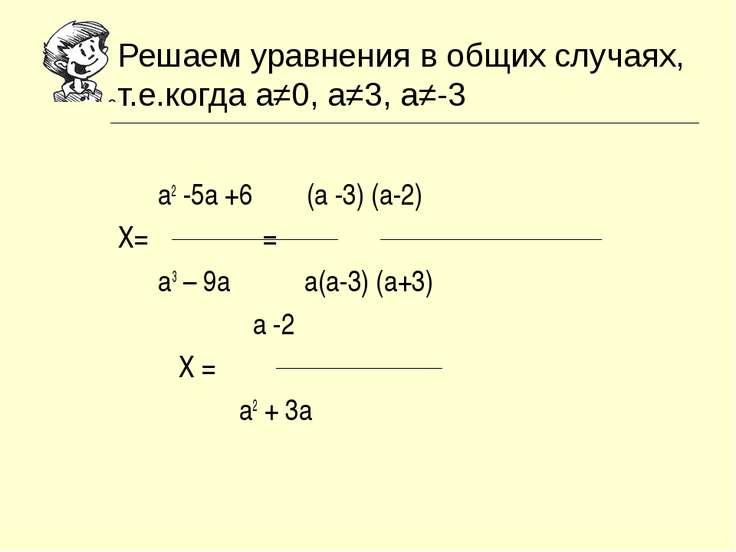 а2 -5а +6 (а -3) (а-2) Х= = а3 – 9а а(а-3) (а+3) а -2 Х = а2 + 3а Решаем урав...