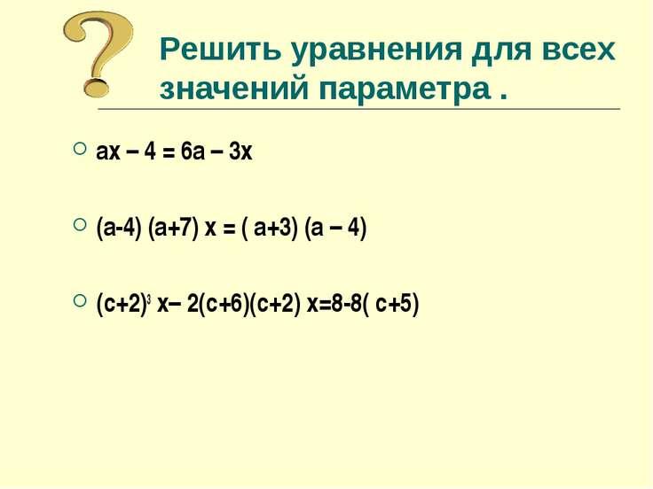 Решить уравнения для всех значений параметра . ах – 4 = 6а – 3х (а-4) (а+7) х...