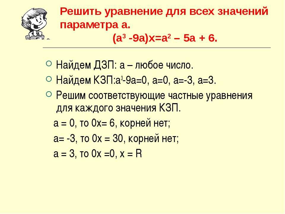 Решить уравнение для всех значений параметра а. (а3 -9а)х=а2 – 5а + 6. Найдем...