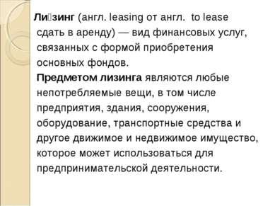 Ли зинг (англ. leasing от англ. to lease сдать в аренду) — вид финансовых усл...
