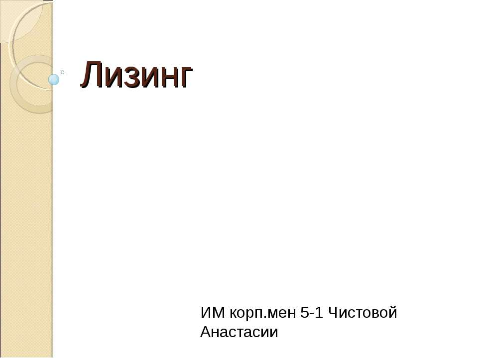 Лизинг ИМ корп.мен 5-1 Чистовой Анастасии