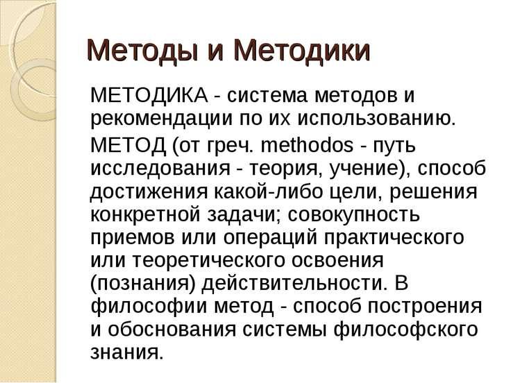 Методы и Методики МЕТОДИКА - система методов и рекомендации по их использован...