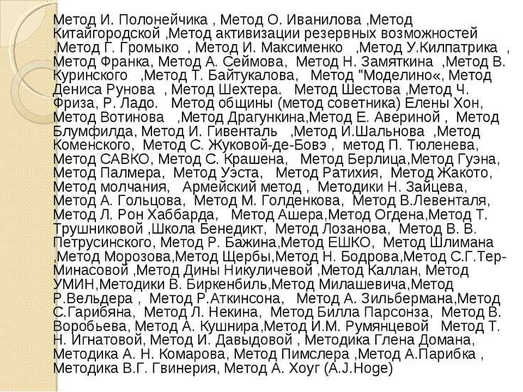 Метод И. Полонейчика , Метод О. Иванилова ,Метод Китайгородской ,Метод активи...