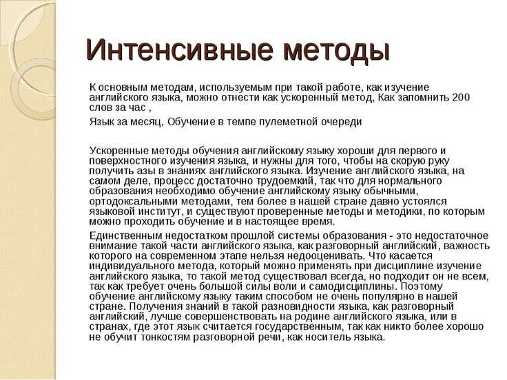 Интенсивные методы К основным методам, используемым при такой работе, как изу...