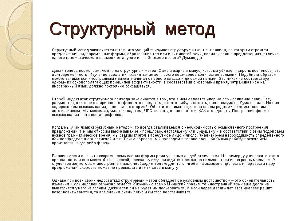 Структурный метод Структурный метод заключается в том, что учащийся изучает с...