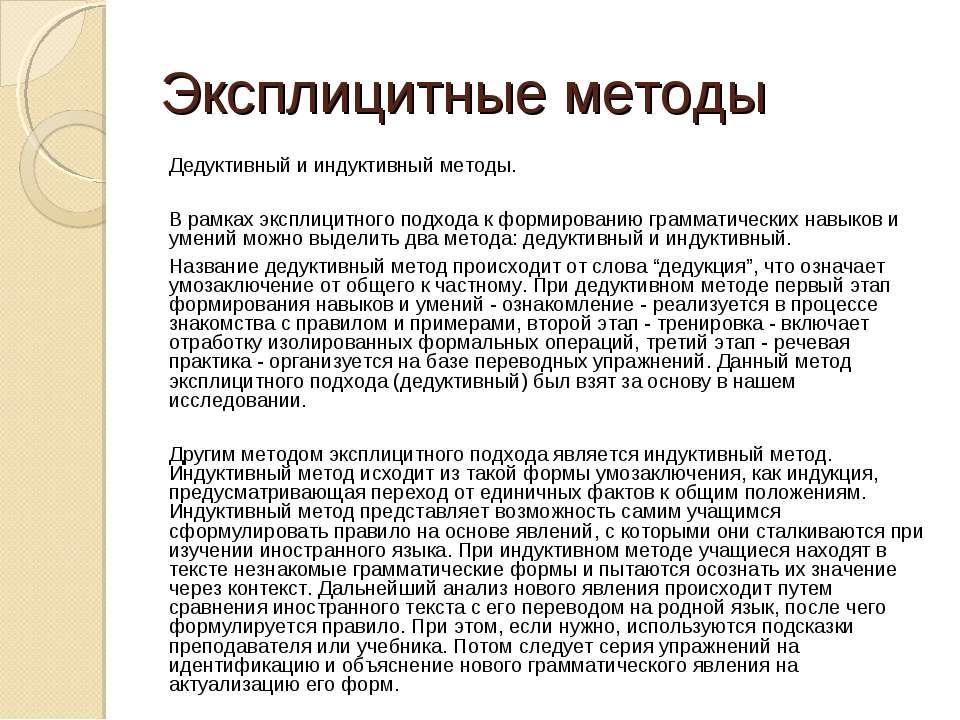 Эксплицитные методы Дедуктивный и индуктивный методы. В рамках эксплицитного ...