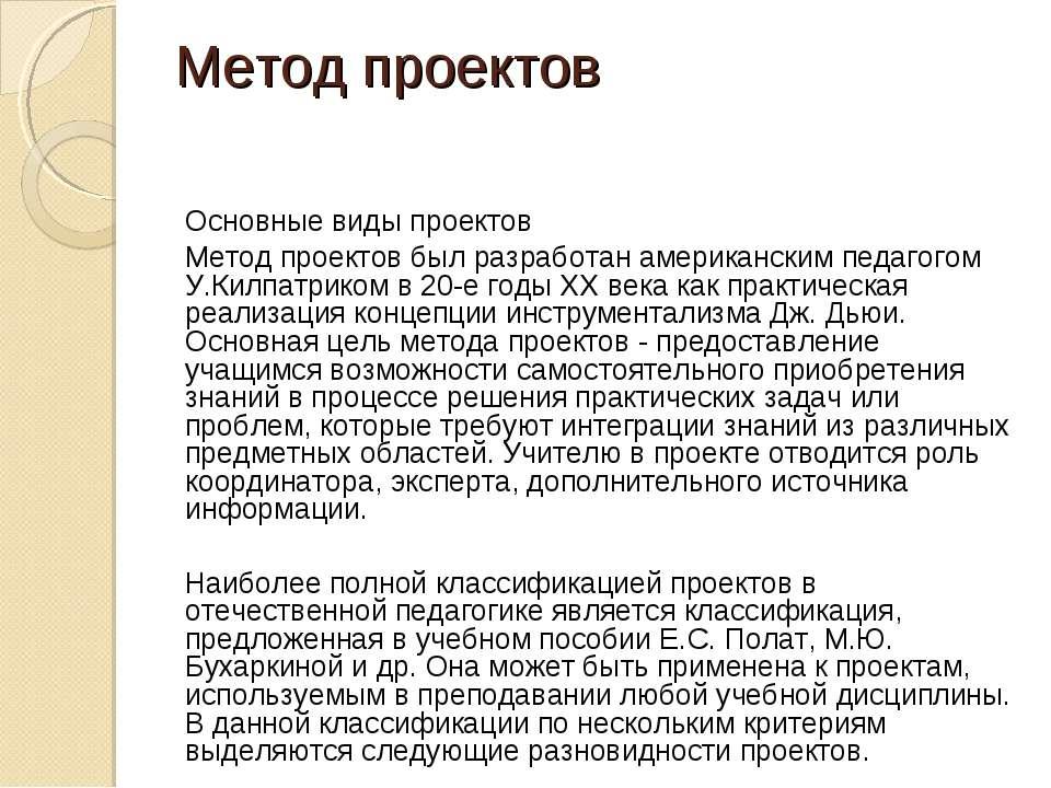 Метод проектов Основные виды проектов Метод проектов был разработан американс...