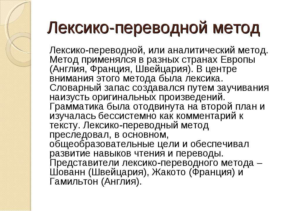 Лексико-переводной метод Лексико-переводной, или аналитический метод. Метод п...