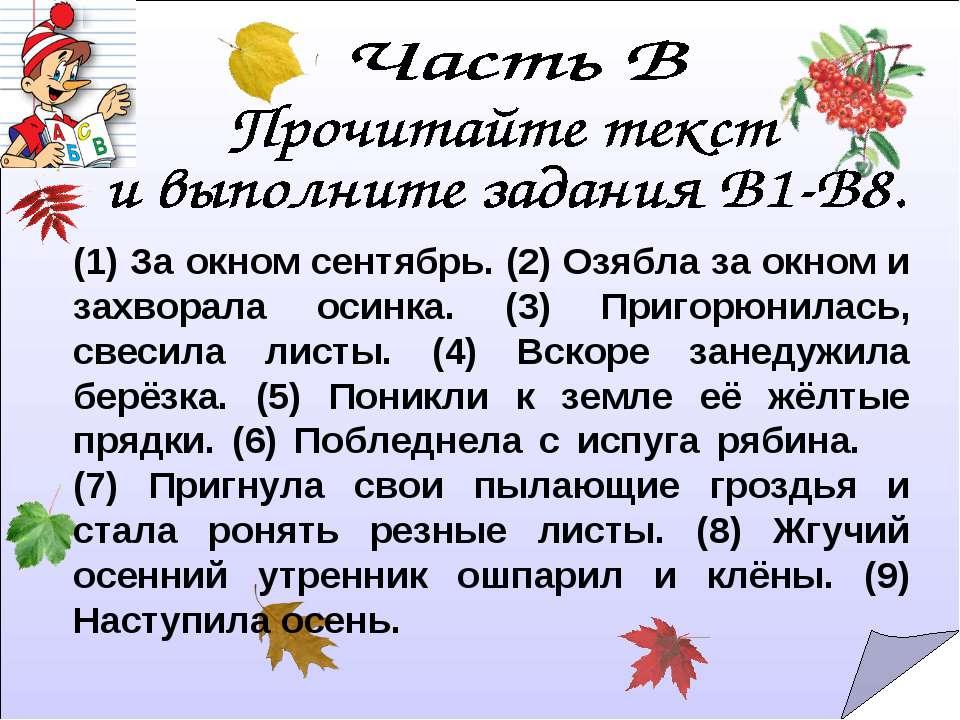 (1) За окном сентябрь. (2) Озябла за окном и захворала осинка. (3) Пригорюнил...