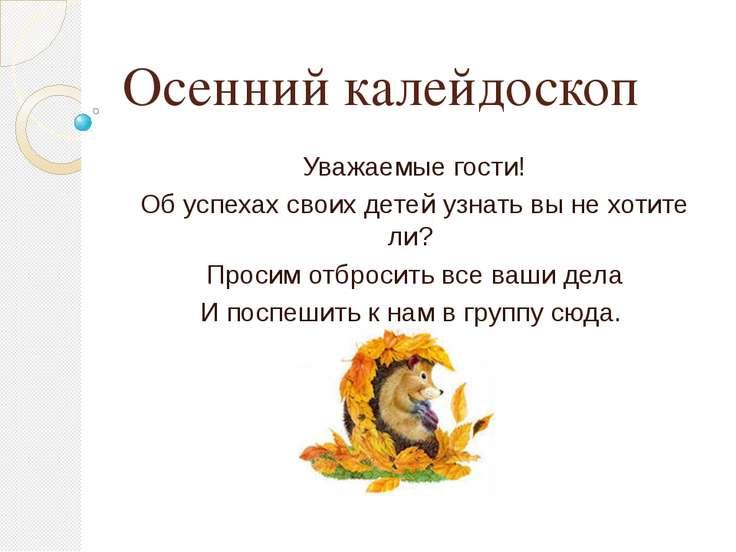 Осенний калейдоскоп Уважаемые гости! Об успехах своих детей узнать вы не хоти...