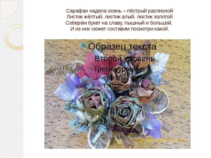 Сарафан надела осень – пёстрый расписной Листик жёлтый, листик алый, листик з...