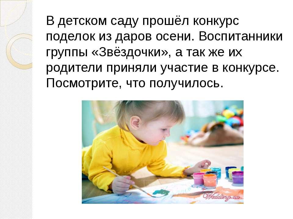 В детском саду прошёл конкурс поделок из даров осени. Воспитанники группы «Зв...