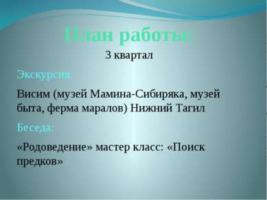 План работы: 3 квартал Экскурсия: Висим (музей Мамина-Сибиряка, музей быта, ф...