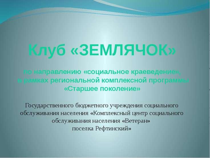 Клуб «ЗЕМЛЯЧОК» по направлению «социальное краеведение», в рамках регионально...