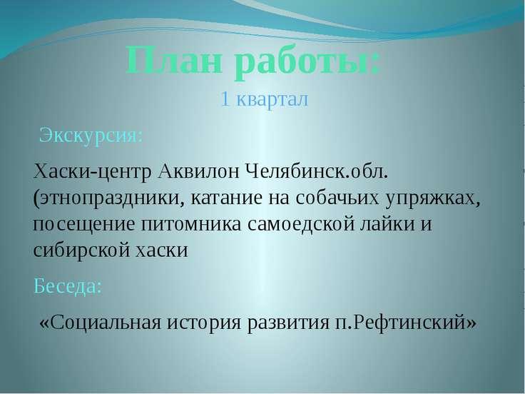 План работы: 1 квартал Экскурсия: Хаски-центр Аквилон Челябинск.обл. (этнопр...