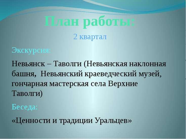 План работы: 2 квартал Экскурсия: Невьянск – Таволги (Невьянская наклонная ба...