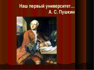 Наш первый университет… А. С. Пушкин
