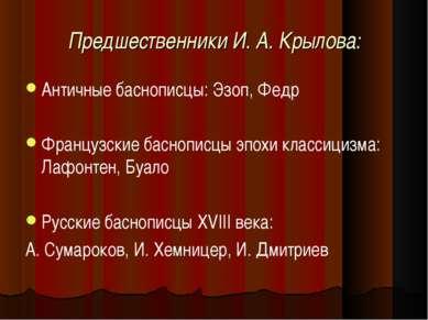 Предшественники И. А. Крылова: Античные баснописцы: Эзоп, Федр Французские ба...