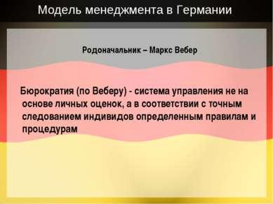 Модель менеджмента в Германии Родоначальник – Маркс Вебер Бюрократия (по Вебе...