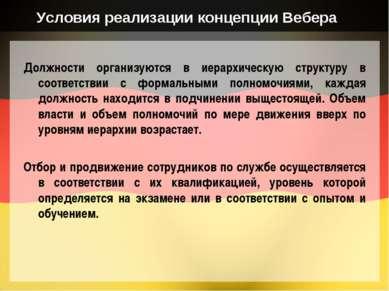 Условия реализации концепции Вебера Должности организуются в иерархическую ст...
