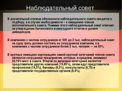 Наблюдательный совет В значительной степени обязанности наблюдательного совет...