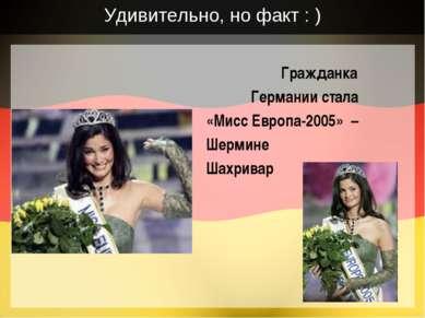 Удивительно, но факт : ) Гражданка Германии стала «Мисс Европа-2005» – Шермин...