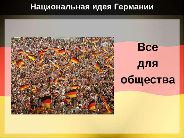 Национальная идея Германии Все для общества