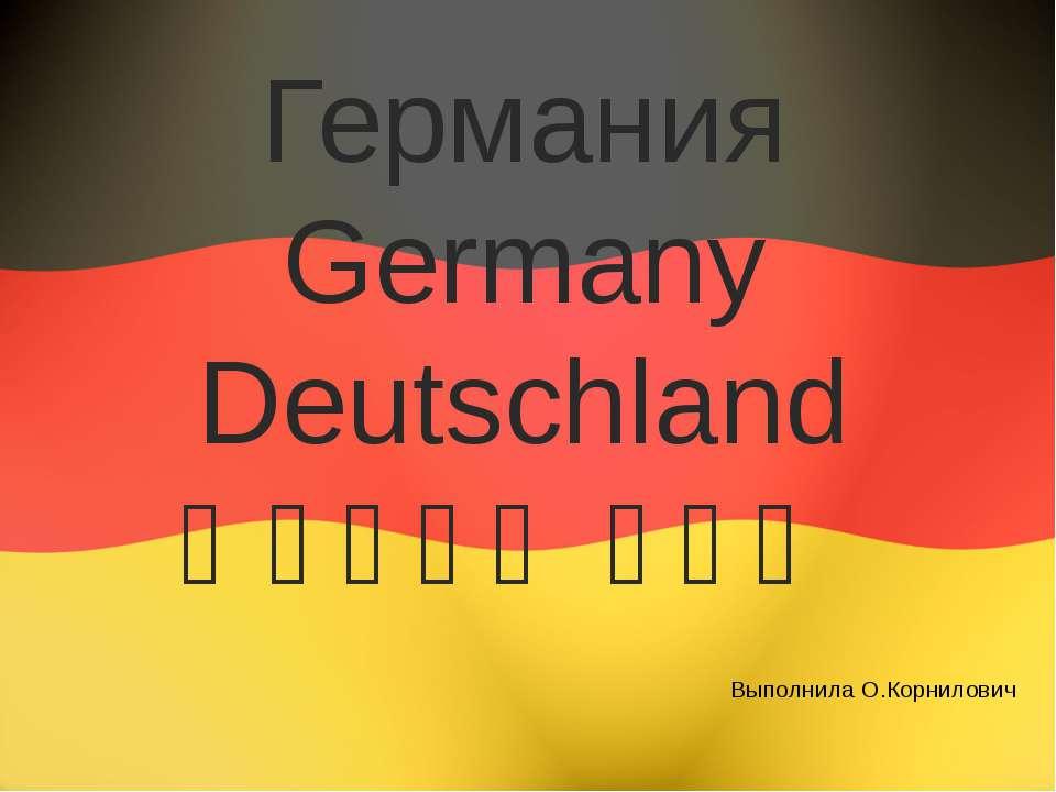 Германия Germany Deutschland Գերմանիա Выполнила О.Корнилович
