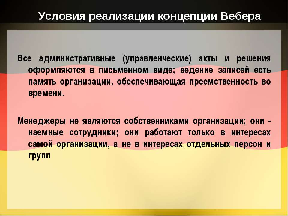 Условия реализации концепции Вебера Все административные (управленческие) акт...