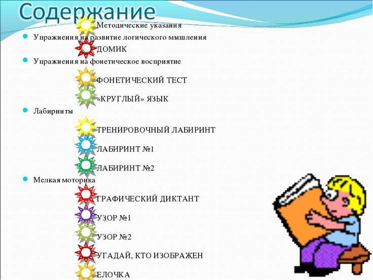 Методические указания Упражнения на развитие логического мышления ДОМИК Упраж...