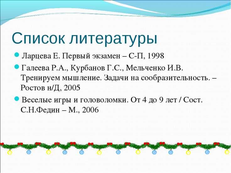Список литературы Ларцева Е. Первый экзамен – С-П, 1998 Галеева Р.А., Курбано...