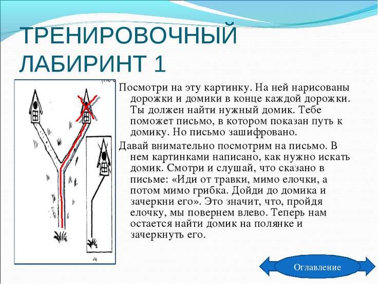 ТРЕНИРОВОЧНЫЙ ЛАБИРИНТ 1 Посмотри на эту картинку. На ней нарисованы дорожки ...
