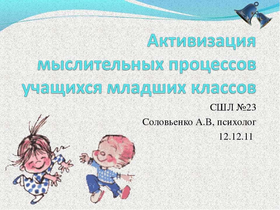 СШЛ №23 Соловьенко А.В, психолог 12.12.11.