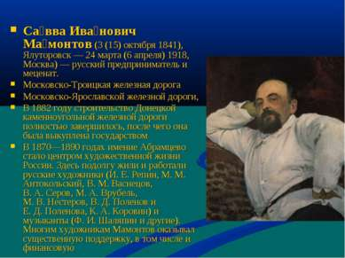 Са вва Ива нович Ма монтов (3(15)октября 1841), Ялуторовск— 24 марта (6 ап...