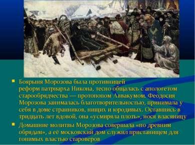 Боярыня Морозова была противницей реформ патриарха Никона, тесно общалась с а...