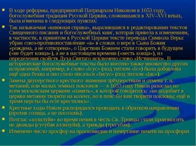 В ходе реформы, предпринятой Патриархом Никоном в 1653 году, богослужебная тр...