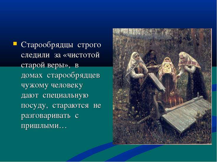 Старообрядцы строго следили за «чистотой старой веры», в домах старообрядцев ...