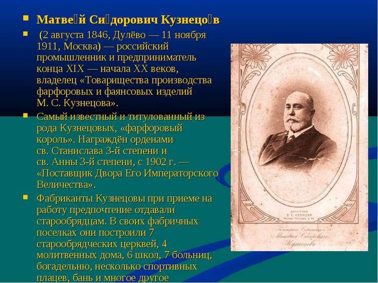 Матве й Си дорович Кузнецо в (2 августа 1846, Дулёво— 11 ноября 1911, Москва...