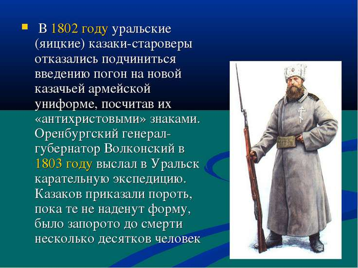 В 1802 году уральские (яицкие) казаки-староверы отказались подчиниться введен...