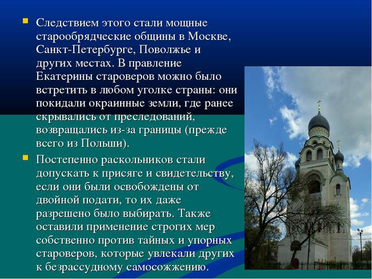 Следствием этого стали мощные старообрядческие общины в Москве, Санкт-Петербу...