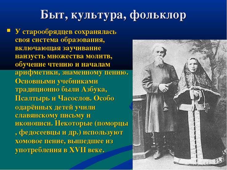 Быт, культура, фольклор У старообрядцев сохранялась своя система образования,...