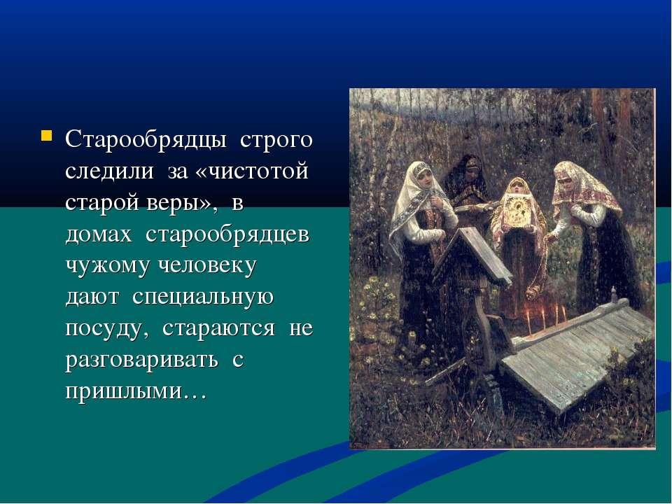 Скачать бесплатно книги о старообрядцах