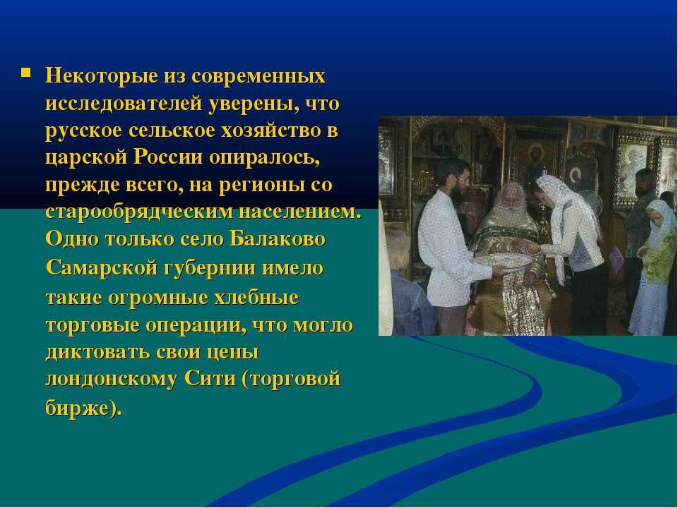 Некоторые из современных исследователей уверены, что русское сельское хозяйст...