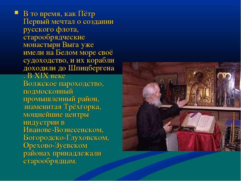 В то время, как Пётр Первый мечтал о создании русского флота, старообрядчески...