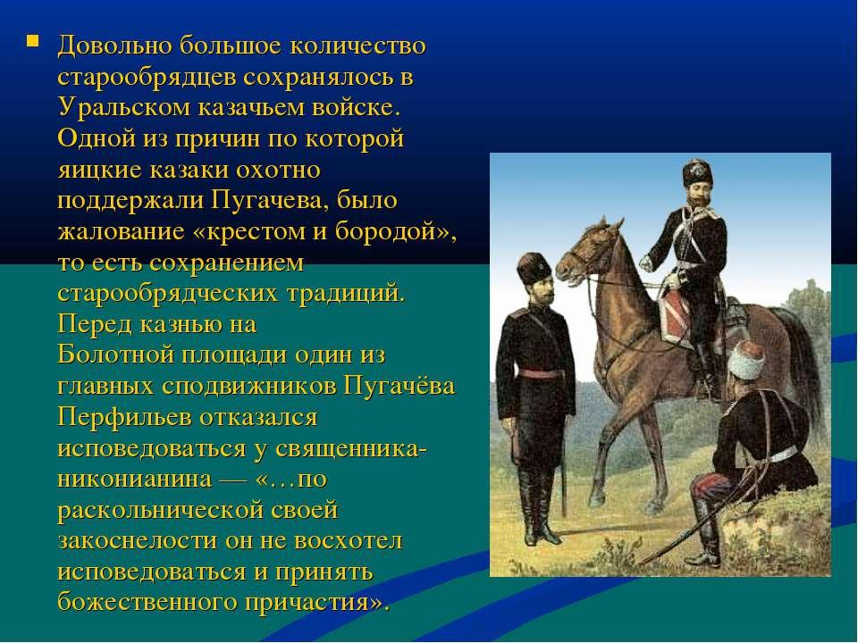 Довольно большое количество старообрядцев сохранялось в Уральском казачьем во...