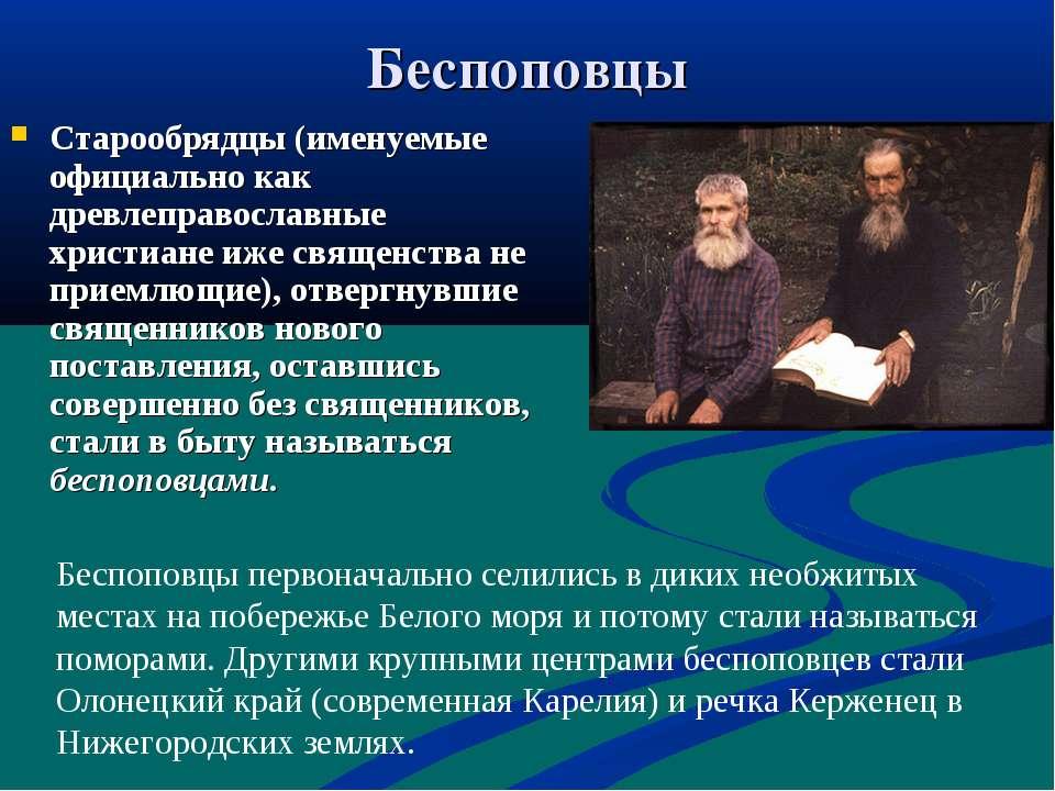 Беспоповцы Старообрядцы (именуемые официально как древлеправославные христиан...